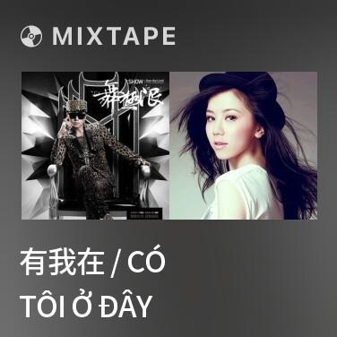 Mixtape 有我在 / Có Tôi Ở Đây - Various Artists