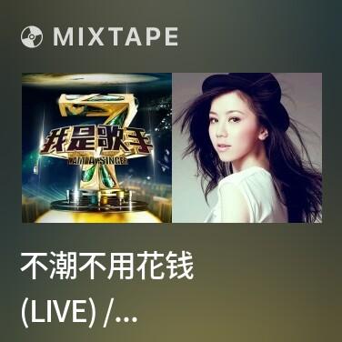 Mixtape 不潮不用花钱 (Live) / Không Theo Mốt Không Tốn Tiền - Various Artists