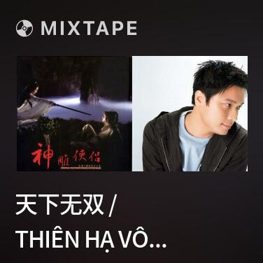 Mixtape 天下无双 / Thiên Hạ Vô Song - Various Artists