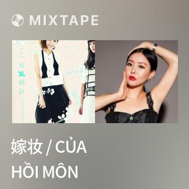 Mixtape 嫁妆 / Của Hồi Môn - Various Artists