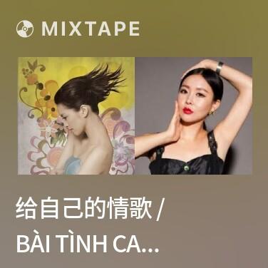 Mixtape 给自己的情歌 / Bài Tình Ca Viết Cho Riêng Mình - Various Artists