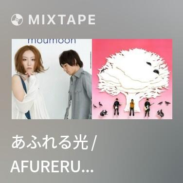 Mixtape あふれる光 / Afureru Hikari - Various Artists