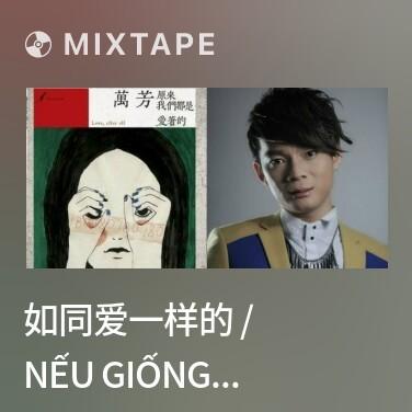 Mixtape 如同爱一样的 / Nếu Giống Như Tình Yêu - Various Artists