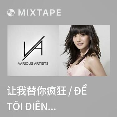 Radio 让我替你疯狂 / Để Tôi Điên Cuồng Cùng Bạn - Various Artists