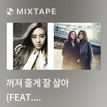 Mixtape 꺼져 줄게 잘 살아 (Feat. Junhyung of BEAST) - Various Artists