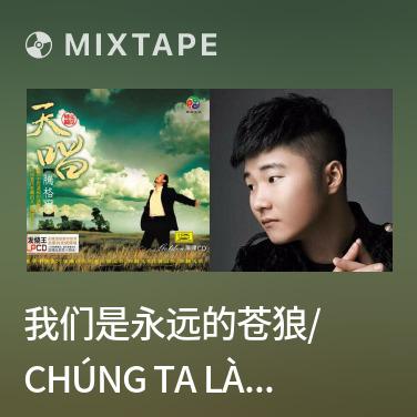 Mixtape 我们是永远的苍狼/ Chúng Ta Là Màu Xanh Lá Mãi Mãi - Various Artists