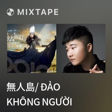 Mixtape 無人島/ Đảo Không Người - Various Artists