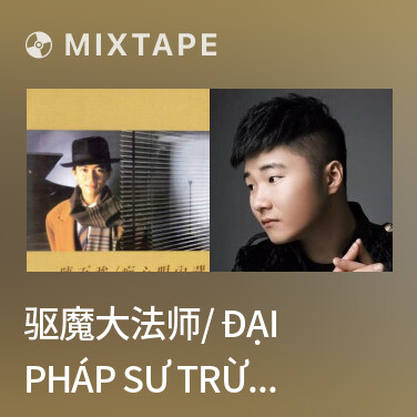 Mixtape 驱魔大法师/ Đại Pháp Sư Trừ Ma - Various Artists