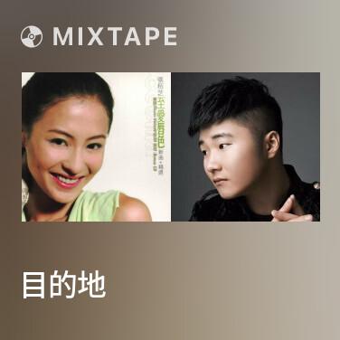 Mixtape 目的地 (地铁九铁千禧纪念广告主题曲)/ Điểm Đến - Various Artists