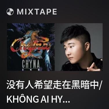 Mixtape 没有人希望走在黑暗中/ Không Ai Hy Vọng Chạy Trong Bóng Tối - Various Artists