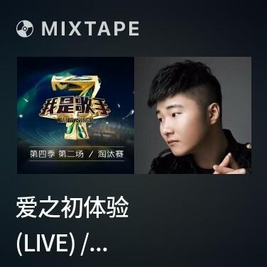 Mixtape 爱之初体验 (Live) / Trải Nghiệm Đầu Của Tình Yêu - Various Artists