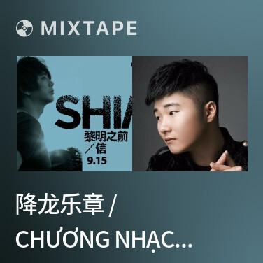 Mixtape 降龙乐章 / Chương Nhạc Giáng Long - Various Artists