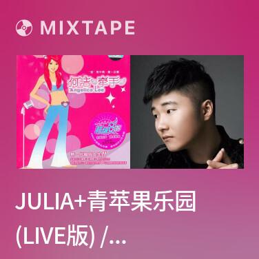 Mixtape Julia+青苹果乐园 (Live版) / Julia Và Công Viên Táo Xanh - Various Artists