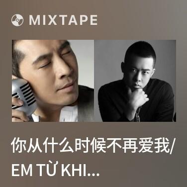 Radio 你从什么时候不再爱我/ Em Từ Khi Nào Hết Yêu Anh - Various Artists