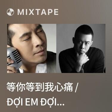 Radio 等你等到我心痛 / Đợi Em Đợi Đến Khi Tim Anh Tan Nát - Various Artists