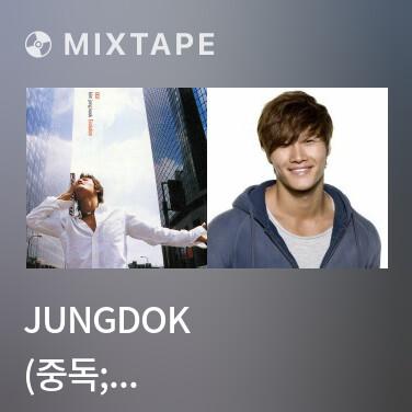 Mixtape Jungdok (중독; Addiction) - Various Artists