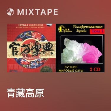Mixtape 青藏高原 Qinghai-Tibet Plateau - Various Artists
