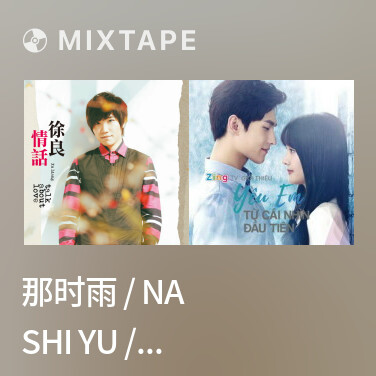 Mixtape 那时雨 / Na Shi Yu / Cơn Mưa Ngày Ấy - Various Artists