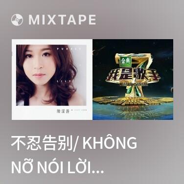 Mixtape 不忍告别/ Không Nỡ Nói Lời Từ Biệt - Various Artists