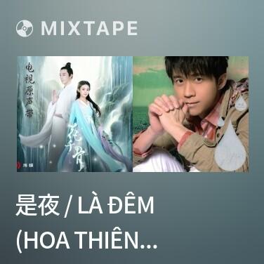 Mixtape 是夜 / Là Đêm (Hoa Thiên Cốt OST) - Various Artists