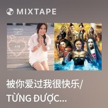 Mixtape 被你爱过我很快乐/ Từng Được Anh Yêu Em Đã Rất Vui - Various Artists