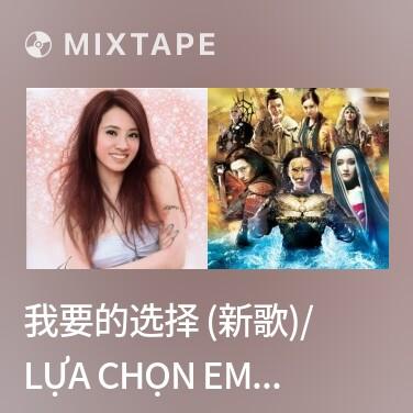 Mixtape 我要的选择 (新歌)/ Lựa Chọn Em Muốn (Nhạc Mới) - Various Artists