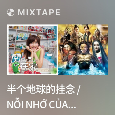 Mixtape 半个地球的挂念 / Nỗi Nhớ Của Nửa Vòng Trái Đất - Various Artists