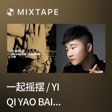 Mixtape 一起摇摆 / Yi Qi Yao Bai / Cùng Nhau Đung Đưa - Various Artists