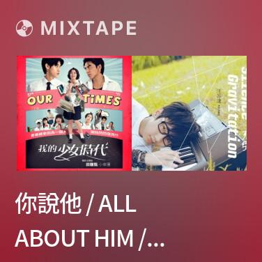 Radio 你說他 / All About Him / Bạn Nói Về Anh Ấy - Various Artists