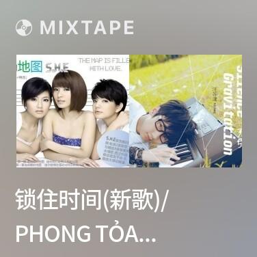 Mixtape 锁住时间(新歌)/ Phong Tỏa Thời Gian - Various Artists