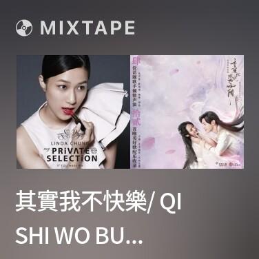 Mixtape 其實我不快樂/ Qi Shi Wo Bu Kuai Le - Various Artists