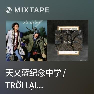 Mixtape 天又蓝纪念中学 / Trời Lại Xanh Kỷ Niệm Thời Trung Học - Various Artists