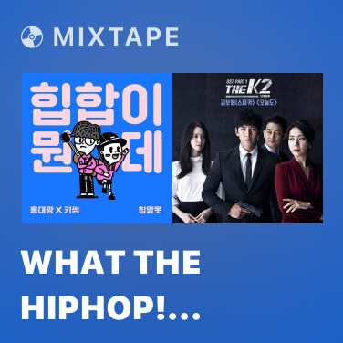 Mixtape What The Hiphop! (Inst.) -