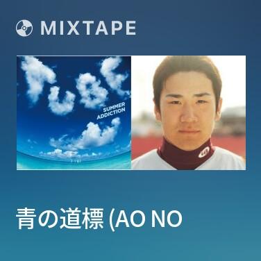 Mixtape 青の道標 (Ao No Michisirube) -