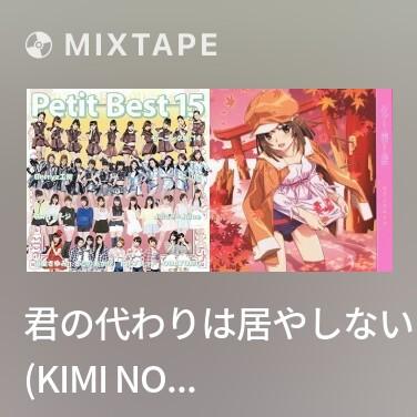 Mixtape 君の代わりは居やしない (Kimi No Kawari Ha Kyo Ya Shi Nai) - Various Artists