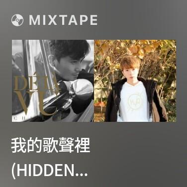 Mixtape 我的歌聲裡 (Hidden Track) / Trong Giọng Ca Của Tôi - Various Artists