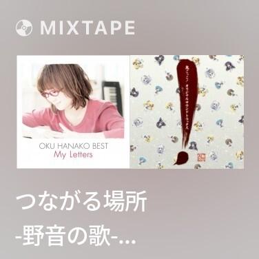 Mixtape つながる場所 -野音の歌- (Tsunagaru Basho -Yaon No Uta-) -