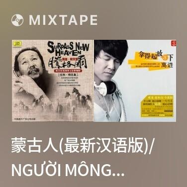 Mixtape 蒙古人(最新汉语版)/ Người Mông Cổ (Bản Tiếng Hán Mới Nhất) - Various Artists