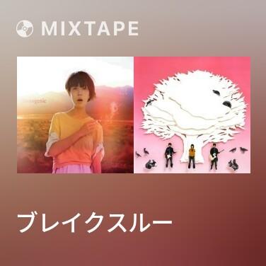 Mixtape ブレイクスルー (Beakthrough)