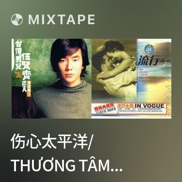 Radio 伤心太平洋/ Thương Tâm Thái Bình Dương - Various Artists