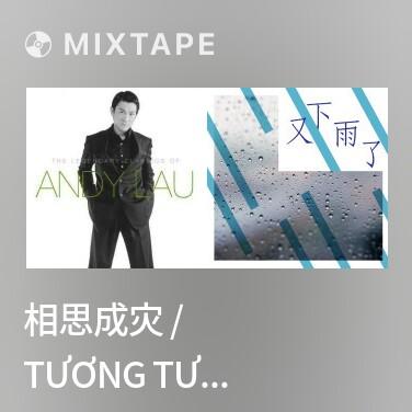 Mixtape 相思成灾 / Tương Tư Thành Họa - Various Artists