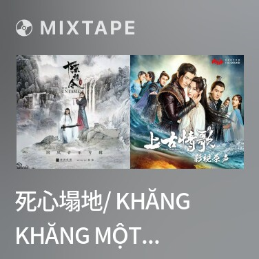 Radio 死心塌地/ Khăng Khăng Một Lòng - Various Artists