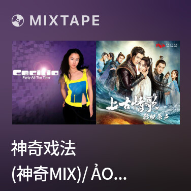 Mixtape 神奇戏法 (神奇Mix)/ Ảo Thuật Thần Kỳ (Thần Kỳ) -