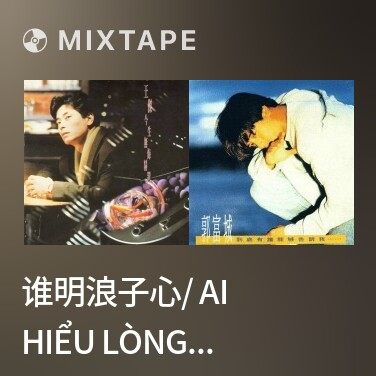 Mixtape 谁明浪子心/ Ai Hiểu Lòng Lãng Tử - Various Artists