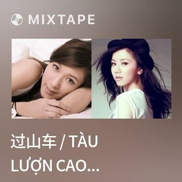 Mixtape 过山车 / Tàu Lượn Cao Tốc - Various Artists