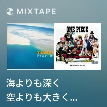 Mixtape 海よりも深く 空よりも大きく (Umi Yorimo Fukaku Sora Yorimo Ooki Ku) -
