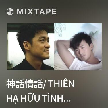 Mixtape 神話情話/ Thiên Hạ Hữu Tình Nhân (Thần Điêu Đại Hiệp 1995 OST) - Various Artists