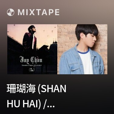 Mixtape 珊瑚海 (Shan Hu Hai) / Biển San Hô - Various Artists