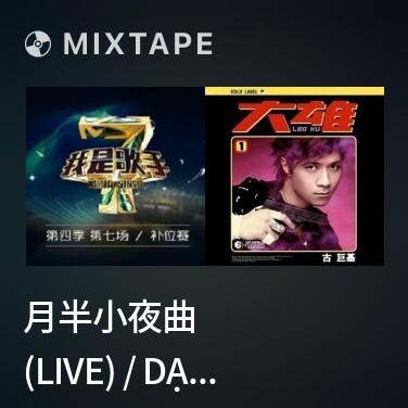 Mixtape 月半小夜曲 (Live) / Dạ Khúc Nửa Vầng Trăng - Various Artists
