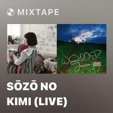Mixtape Sōzō no Kimi (Live) - Various Artists